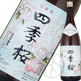 四季桜 はつはな本醸造 1800ml