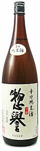 惣誉 特別純米辛口1800ml
