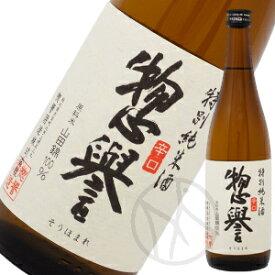 惣誉 特別純米辛口 720ml