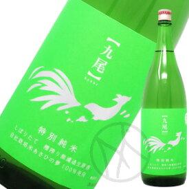九尾 特別純米 しぼりたて槽搾り 生原酒 あさひの夢 1800ml