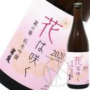 浦霞 花は咲く2020 蔵の華 純米吟醸 720ml