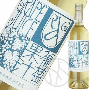 アルガーノ葡萄果汁(白)750ml