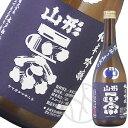 山形正宗 純米吟醸 雄町直汲み(生酒) 720ml