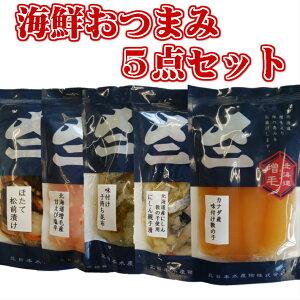 【北海道増毛町】海鮮おつまみ5点セット