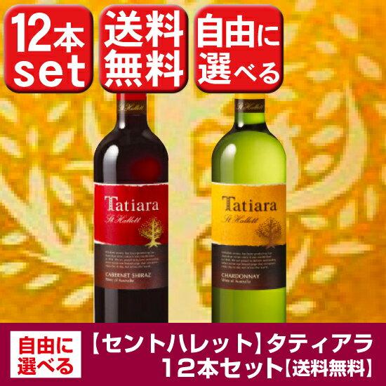 【セント ハレット】 タティアラ 12本セット 全国送料無料!