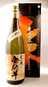 【ギフトセット】 種子島酒造 炭火焼安納芋 原酒 37度 1.8L 特製ギフト箱付き 【芋焼酎】