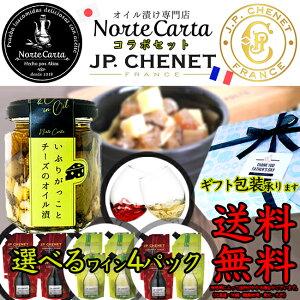 チーズのオイル漬×ワインの詰め合わせギフト いぶりがっことチーズのオイル漬×1個 選べるワイン×4パック