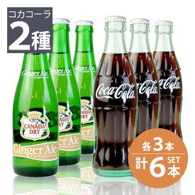 【日本コカ・コーラ株式会社】コカコーラ 190ml 瓶×3本・カナダドライ ジンジャーエール 瓶×3本 207ml 計6本セット