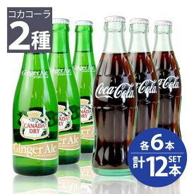 【日本コカ・コーラ株式会社】コカコーラ 190ml 瓶×6本・カナダドライ ジンジャーエール 207ml 瓶×6本 計12本セット
