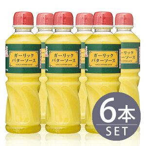 【ケンコーマヨネーズ】ガーリックバターソース 515g ペット 6本 セット 【業務用大型サイズ】