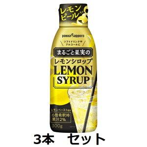 【ポッカサッポロ】まるごと果実のレモンシロップ 300g 業務用 3本 ピール入り