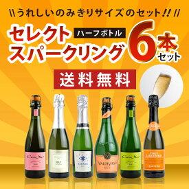 セレクト スパークリングワイン ハーフサイズ 6本セット 375ml×6本 《送料無料》