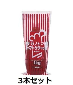 【ナガノトマト】トマトケチャップ 標準 1kg ソフトボトル 業務用×3本セット