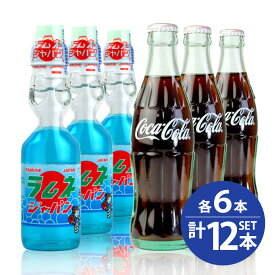 【日本コカ・コーラ株式会社】コカコーラ 190ml 瓶×6本・【寿屋】ラムネ 200ml 瓶×6本 人気の炭酸12本セット