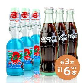 【日本コカ・コーラ株式会社】コカコーラ 190ml 瓶×3本・【寿屋】ラムネ 200ml 瓶×3本 人気の炭酸6本セット