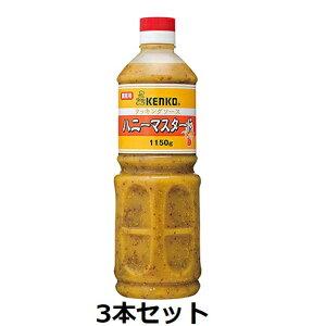 【ケンコーマヨネーズ】クッキングソース ハニーマスタード 1150g×3本 【業務用大型サイズ】