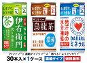 【サントリー】 濃縮タイプシリーズ 選べる よりどりセット 1ケースセット (30本)伊右衛門・烏龍茶・DAKARA【…