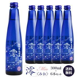 【宝酒造】 松竹梅・白壁蔵 澪(みお) 300ml×6本セット 清酒スパークリング 《送料無料》