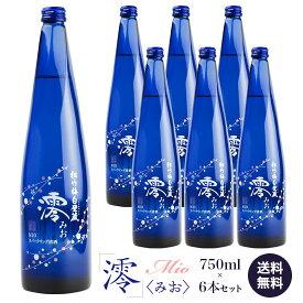 【宝酒造】 松竹梅・白壁蔵 澪(みお) 750ml×6本セット 清酒スパークリング 《送料無料》