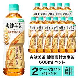 【メーカー直送】 コカコーラ 爽健美茶 健康素材の麦茶 600ml ペット 2ケースセット(48本入) 送料無料