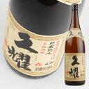【種子島酒造】 貯蔵熟成 久耀 25度 1.8L 【芋焼酎】