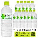 【メーカー直送】 コカコーラ いろはす 天然水 555ml ペット 2ケースセット(48本)