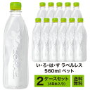 【メーカー直送】 コカコーラ いろはす ラベルレス ボトル 560ml ペット 2ケースセット(48本)