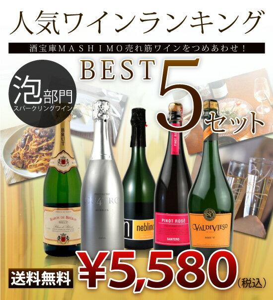 """酒宝庫MASHIMO """"人気ランキングBEST5SET"""" スパークリングワイン部門上位5本セット 【送料無料】"""