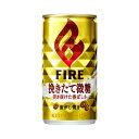 【缶コーヒー】キリン FIRE《ファイア》 挽きたて微糖 185g 缶 1ケース《30本入》《1配送あたり最大4ケースまで同梱OK!》