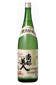 【南部美人】 南部美人 純米吟醸 1.8L 【純米吟醸】 [J200]
