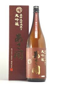 【あさ開】 南部流伝承造り 大吟醸 1.8L 【大吟醸】 [J423]