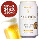 サントリー オールフリー 350ml缶 1ケース 〈24本入〉  ノンアルコールビール 3ケースまで同梱処理可能!