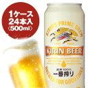キリン 一番搾り生ビール 500ml缶 1ケース〈24入〉最大2ケースまで同梱可能!