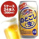キリン のどごし生 350ml缶 1ケース〈24入〉最大3ケースまで同梱可能!