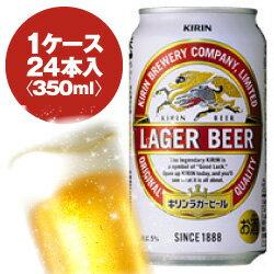 キリン ラガービール 350ml缶 1ケース〈24入〉最大3ケースまで同梱可能!