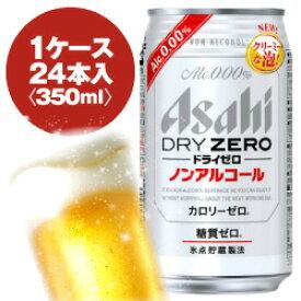 アサヒ ドライゼロ 350ml缶 1ケース〈24入〉 ノンアルコールテイスト飲料 最大2ケースまで同梱可能!