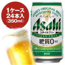 アサヒ スタイルフリー 350ml缶 1ケース〈24入〉最大2ケースまで同梱可能!
