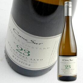 【コノスル】【シングルヴィンヤード】 リースリング 750ml・白 【Cono Sur】 Single Vineyard Riesling