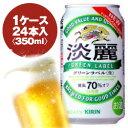キリン 麒麟淡麗 グリーンラベル 350ml缶 1ケース(24入)最大3ケースまで同梱可能!