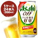 アサヒ オフ 350ml缶 1ケース〈24入〉最大3ケースまで同梱可能!