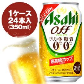 アサヒ オフ 350ml缶 1ケース〈24入〉最大2ケースまで同梱可能!
