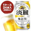 キリン 淡麗 極上〈生〉 350ml缶 1ケース(24入)最大3ケースまで同梱可能!