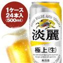 キリン 淡麗 極上〈生〉 500ml缶 1ケース〈24入〉最大2ケースまで同梱可能!
