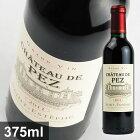 シャトー ド ペズ [2014] 375ml・赤 ハーフボトル Chateau de Pez