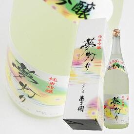 【あさ開】 純米吟醸夢灯り 1.8L 【純米吟醸】 [J230]