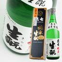 【大七酒造】 大七 純米生もと 720ml 【純米】 [J606]