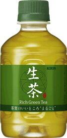 【お茶】キリン 生茶 280ml ペット 1ケース《24本入》《1配送あたり最大3ケースまで同梱OK!》