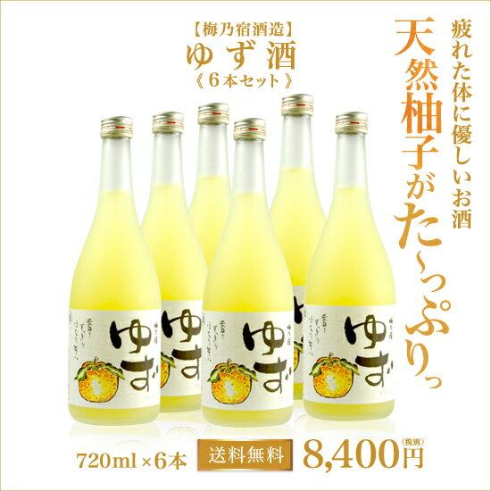 【梅乃宿酒造】 ゆず酒 《720ml 6本セット》【送料無料】