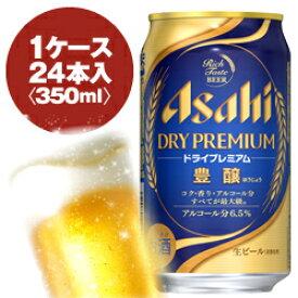 アサヒ ドライ プレミアム 豊醸 350ml缶 1ケース〈24入〉最大2ケースまで同梱可能!