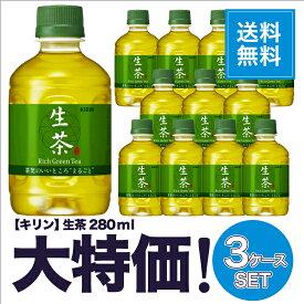 《送料無料》 キリン 生茶 280ml ペット 「3ケースセット」 [計72本]